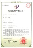 天津机科生化处理罐专利证书