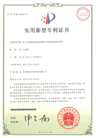 天津机科厌氧氨氧化装置专利证书