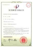 天津机科分解污泥破碎装置专利证书