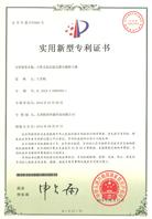 天津机科静电精除尘专利证书