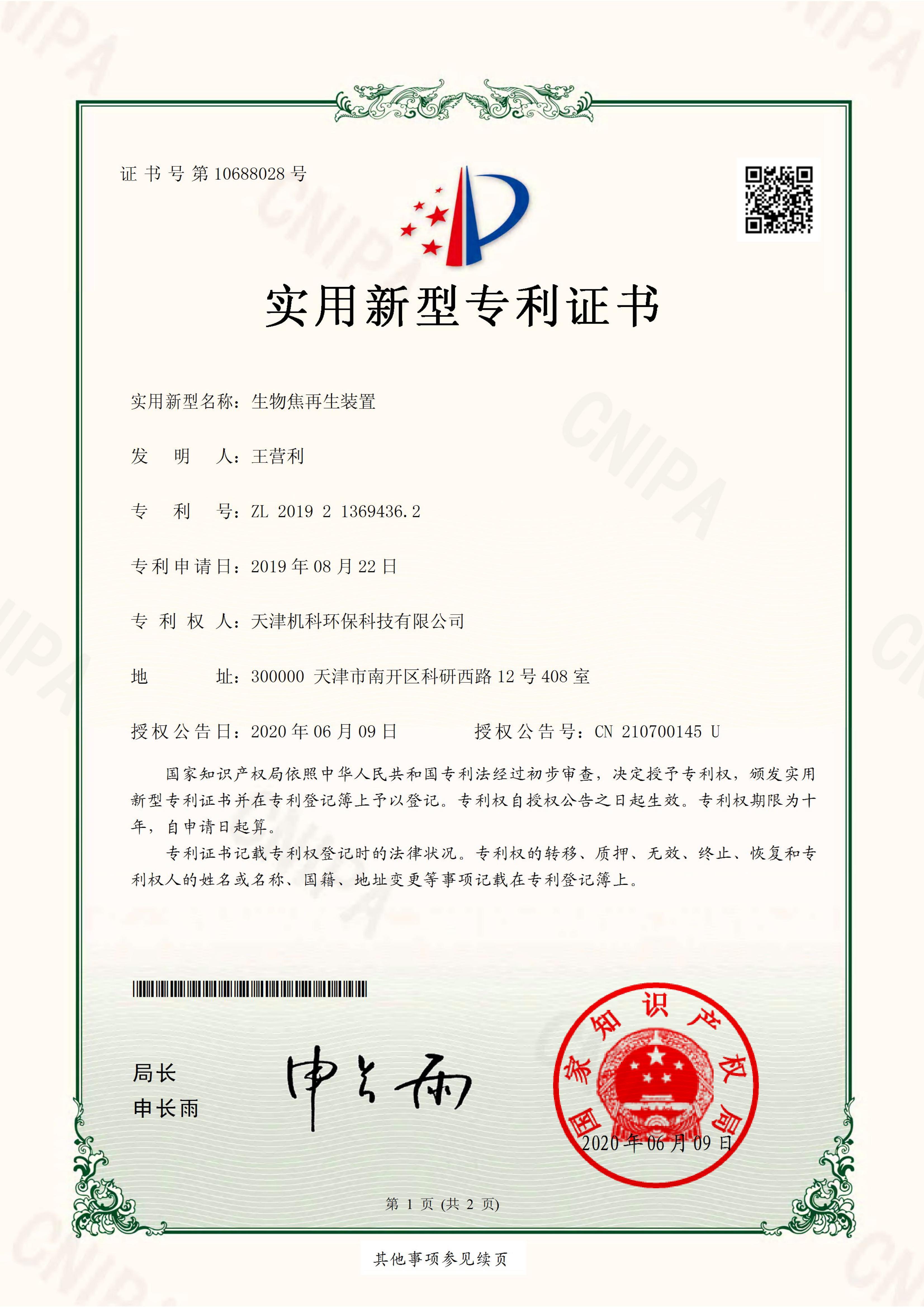 生物焦再生装置专利证书