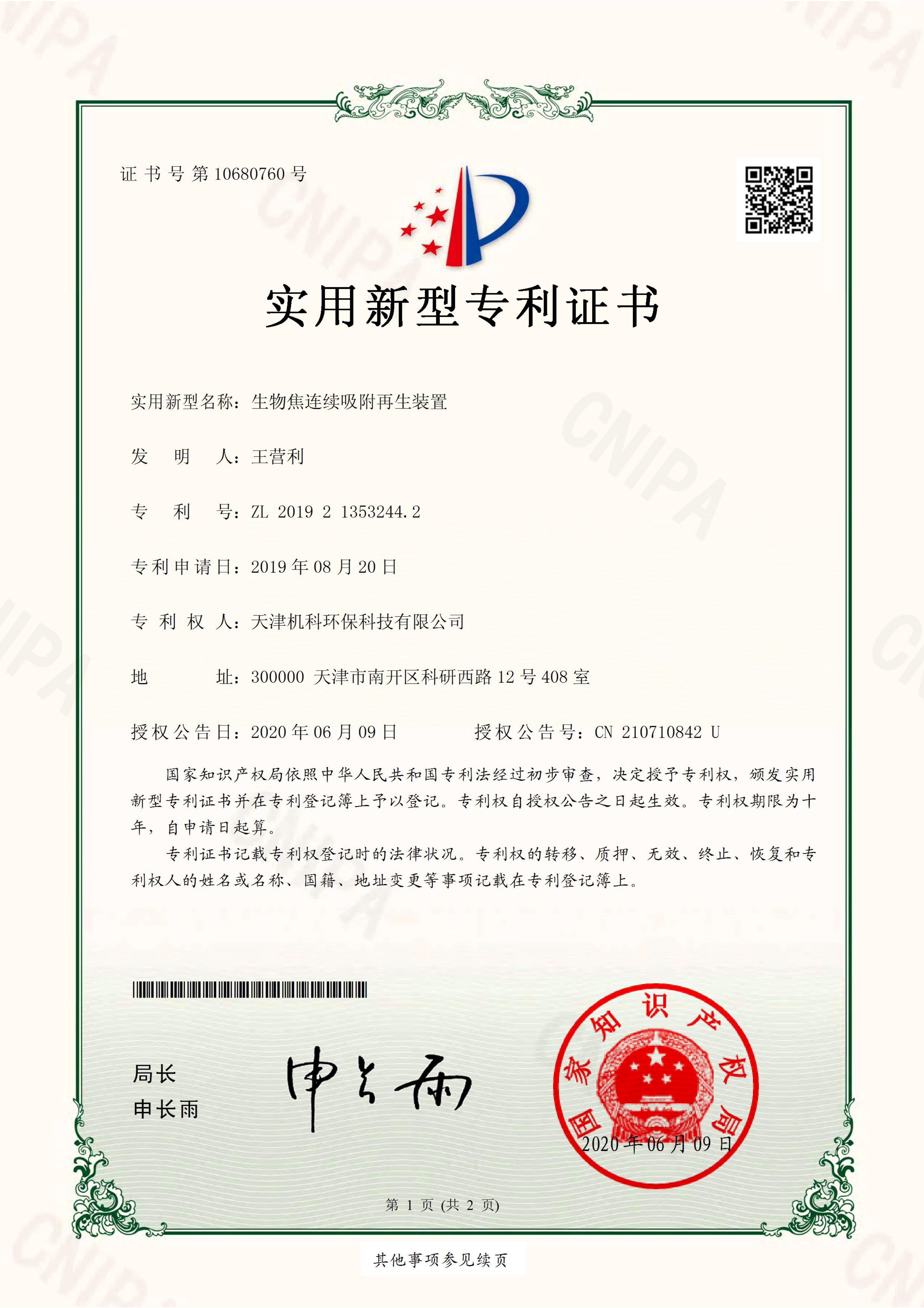 生物焦连续吸附再生装置专利证书
