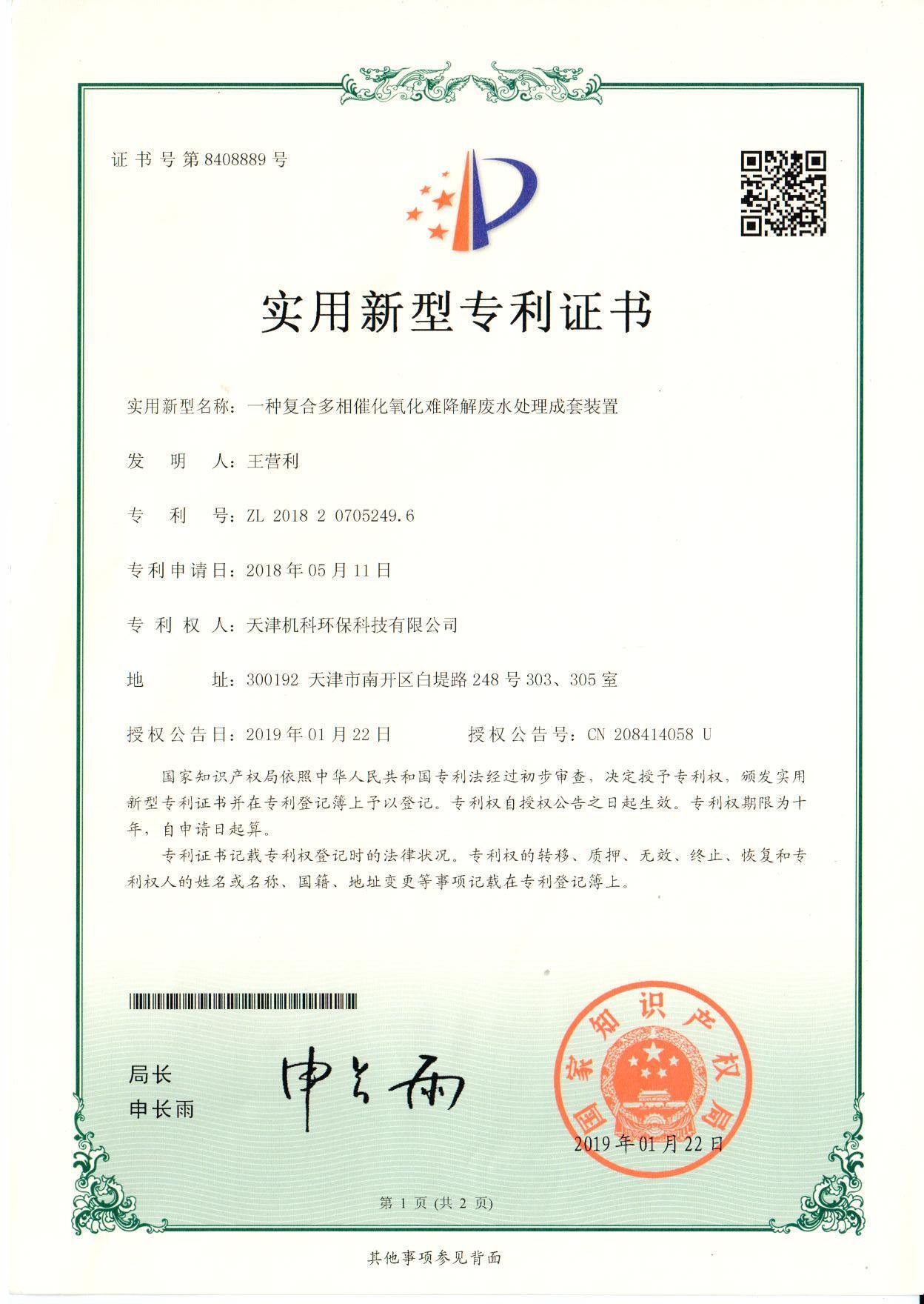 复合多相催化氧化难降解废水处理成套装置专利证书