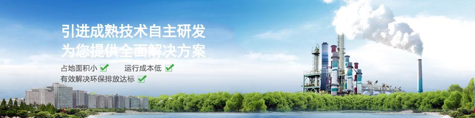 千赢手机app下载官网千赢国标废气处理