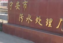 宁安市污水处理厂提标改造工程